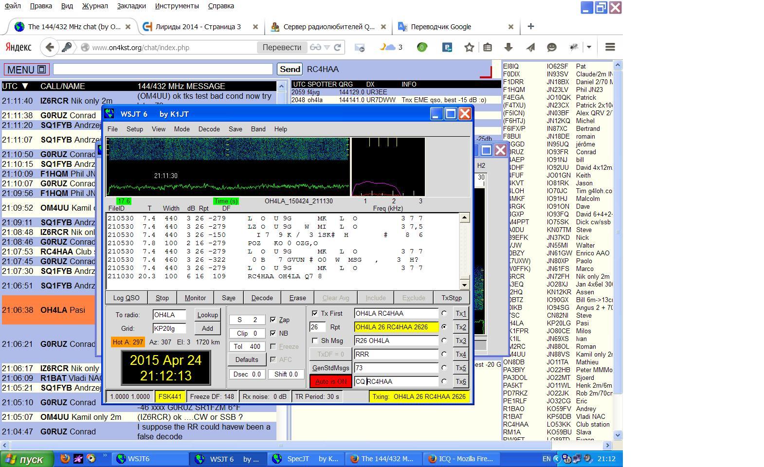 Программа WSJT в режиме FSK-441